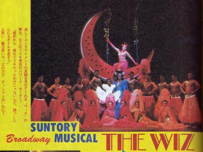 Wambui Bahati wearing blue The Wiz Cast - © 1984 Shueisha Japa